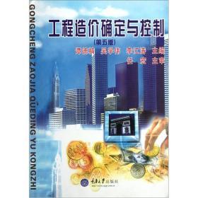 工程造价确定与控制(第5版)