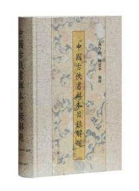 9787532583706中国古佚书辑本目录解题