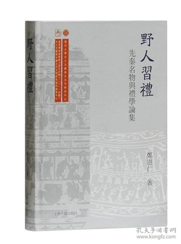 野人习礼:先秦名物与礼学论集