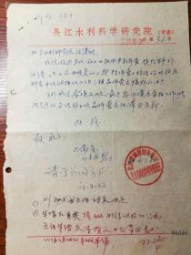 老文件7——长江水利科学研究院(便函) 长科修便字第36号