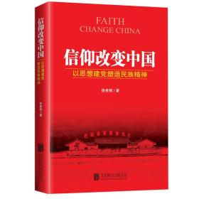 信仰改变中国:以思想建党塑造民族精神