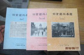 《图书与图书馆》第一辑,第二辑,第三辑合售