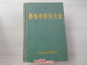 兽医中草药大全(32开精装1996年3月1版3印)