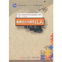 教育部、财政部高等学校特色专业教材建设·教育学:教育统计与测评技术