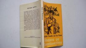 1986年外文出版社出版发行《狂人日记》(外文版著)一版一印
