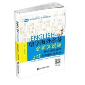 留学海外必备全英文授课你必须掌握的233个实用英语句型
