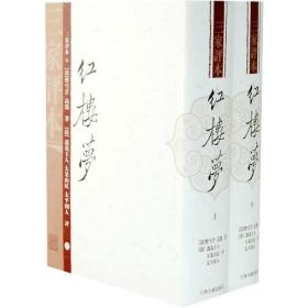 新书--红楼梦(精){三家评本}(清)曹雪芹  高鹗著9787532503513