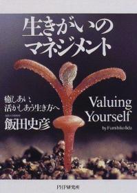 日文原版书 生きがいのマネジメント―癒しあい、活かしあう生き方へ 単行本 – 1998/3 饭田史彦  (著) 日本人人生价值 会社、医疗・福祉・教育机関、そして家庭におけるマネジメントの本质を、価値観论の観点から「自分が果たすべき役割」や「人间関系」に焦点を当てて考察した、ホリスティック・アプローチ。