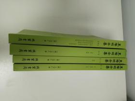王阳明全集(1-4)