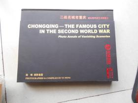二战名城老重庆--最后的风景艺术影像志