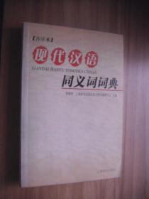 现代汉语同义词词典