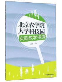 北京农学院大学科技园实践教学探索