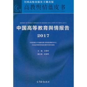 中国高等教育舆情报告(2017)