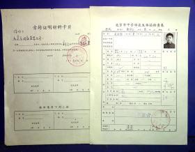 21010137 文革 北京中学生调查证明材料10页