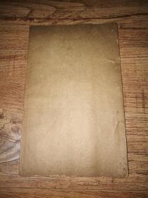 清三代      康熙     大开本木刻线装《可之先生全集录》原装一册全
