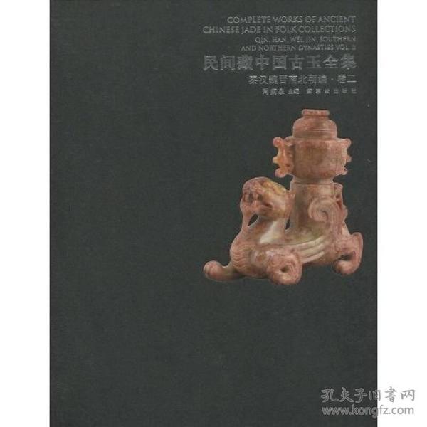 民间藏中国古玉全集:秦汉魏晋南北朝编2
