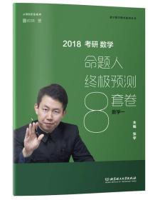 2018张宇考研数学命题人终极预测8套卷(数学一)