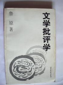 学者鲁原教授签赠姜琳本《文学批判学》山东文艺出版社 初版初印2000册