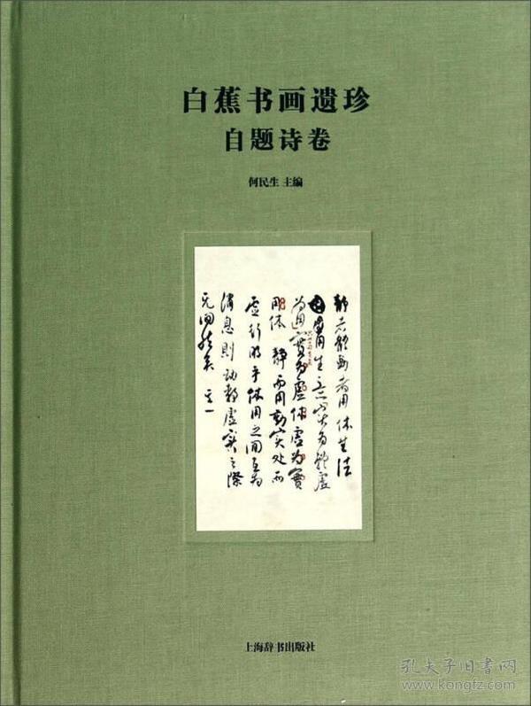 白蕉书画遗珍:自题诗卷