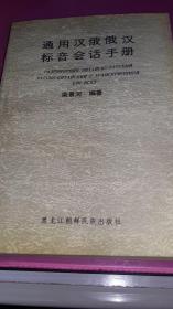 通用汉俄俄汉标音会话手册