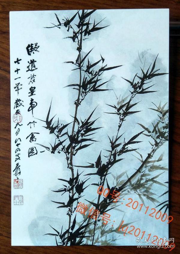 张大千书法绘画作品集锦:晚年书画作品竹子图【明信片1张】