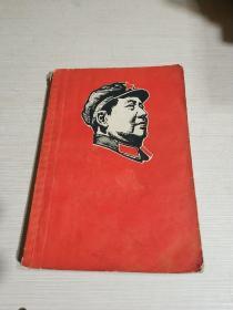 毛主席论教育(有林题)