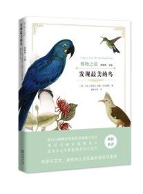 博物之旅:发现最美的鸟