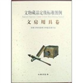 文物藏品定级标准图例:文房用具卷