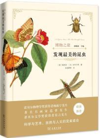 博物之旅—发现最美的昆虫
