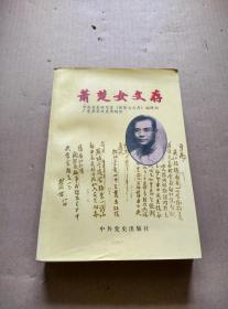 萧楚女文存(汪洋签赠本)