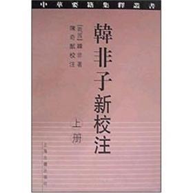 新书--韩非子新校注(中华要籍集释丛书){全二册}陈奇猷校注9787532527380