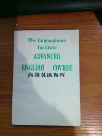 高考英语教程