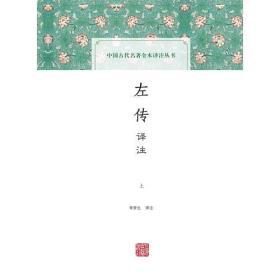 新书--中国古代名著全本译注丛书:左传译注(全二册)
