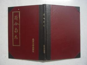 16开精装:符合泉志(1989年一版一印,北宋古钱币 木版影印 北京大学出版社)近全新