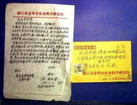 21010146 致农科院研究所吴全安 徐亦建 林维雄 信札3通7页