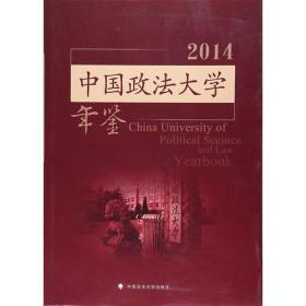 中国政法大学年鉴2014