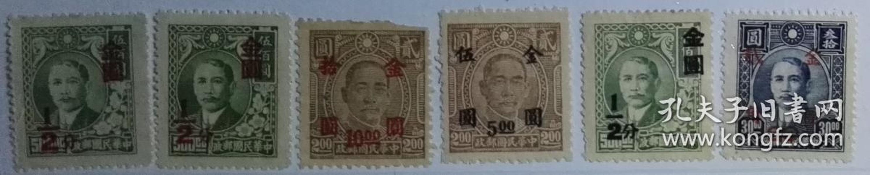 民国普票加盖金圆6枚新(一枚残角,其他上品)