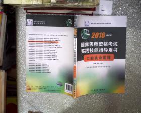 2016国家医师资格考试·实践技能指导用书·口腔执业医师