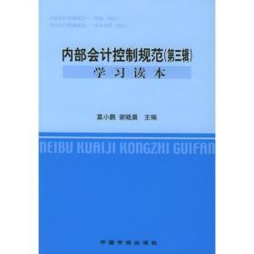 9787801559074内部会计控制规范(第三辑)学习读本