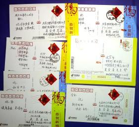 21010148 致农科院研究所吴全安 明信片15张
