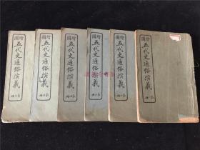 民国13年上海会文堂石印小说《绘图五代史通俗演义》6册6卷全。约有100余幅情节小图及人物绣像。