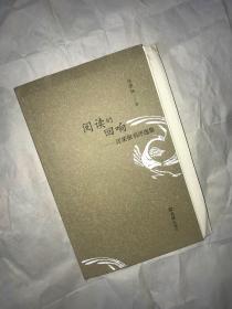 汪荣祖签名 阅读的回响  毛边本