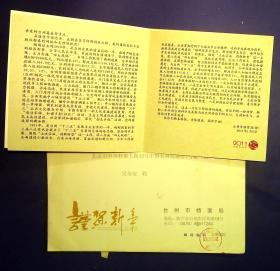 21010149 致农科院研究所吴全安 贺卡5张