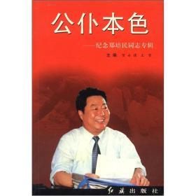 9787505107649公仆本色:纪念郑培民同志专辑