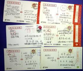21010151 致农科院研究所吴全安 明信片9张 信封4枚