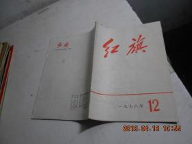 红旗1976【12】