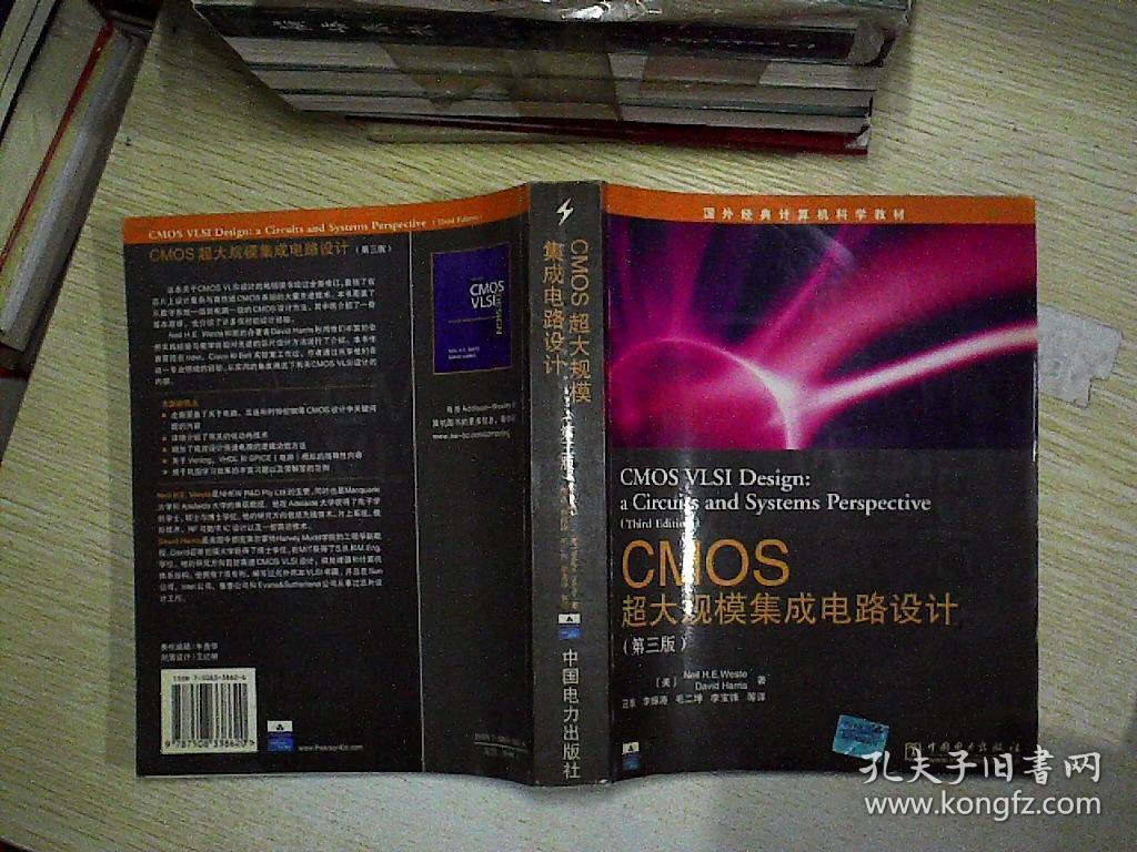 【正版图书】cmos超大规模集成电路设计(第三版)