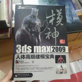 3D传奇·模神:3ds max 2009人体高级建模宝典
