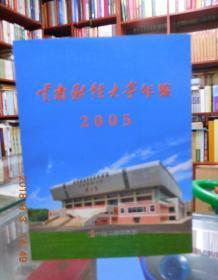 云南财经大学年鉴 2005