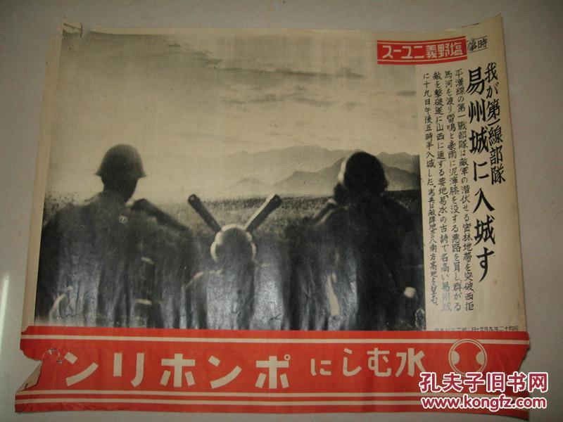 日本侵华罪证 1937年时事写真新闻 易州准备入城 平汉线第一战部队